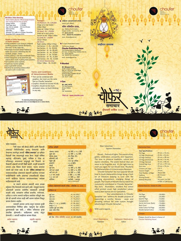 Choufer Samachar - 2016 Rate Card